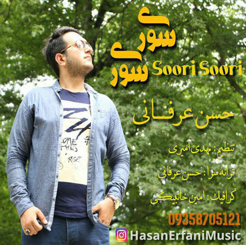 آهنگ مازندرانی سوری سوری با صدای حسن عرفانی