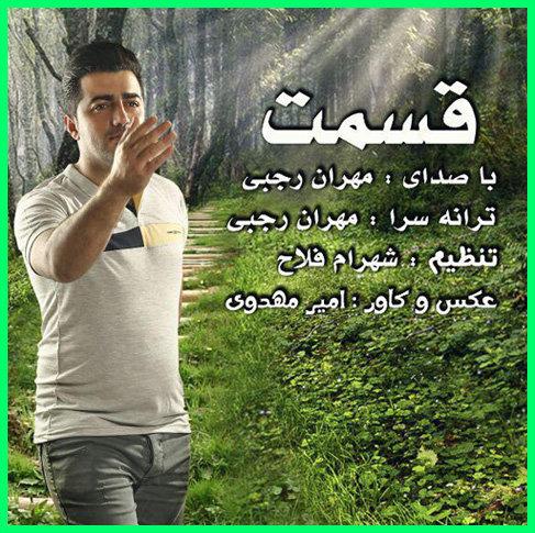 دانلود آهنگ مازندرانی قسمت با صدای مهران رجبی