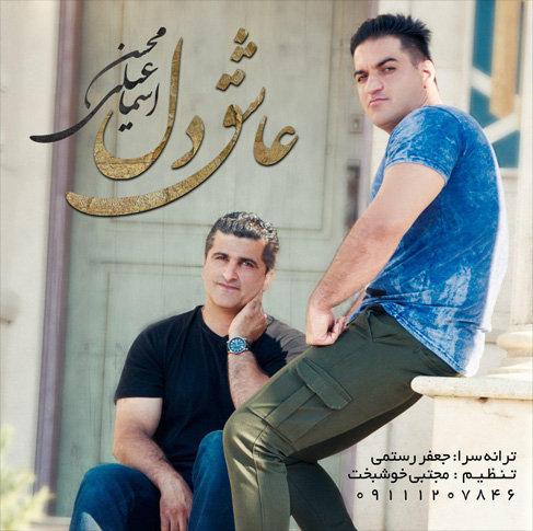 آهنگ مازندرانی عاشق دل با صدای محسن اسماعیلی