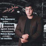 آهنگ عشق تو دلبر با صدای رضا رمضانپور