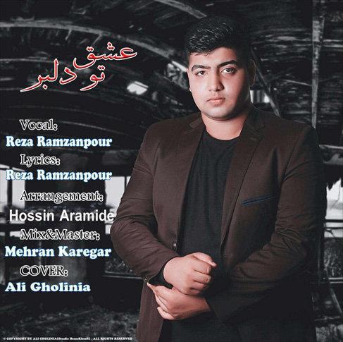 آهنگ مازندرانی عشق تو دلبر با صدای رضا رمضانپور