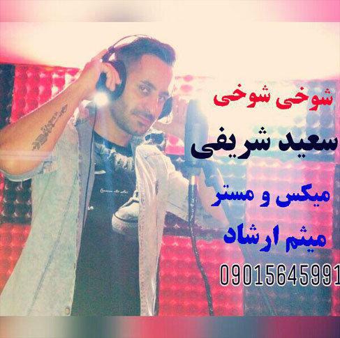 آهنگ مازندرانی شوخی شوخی با صدای سعید شریفی