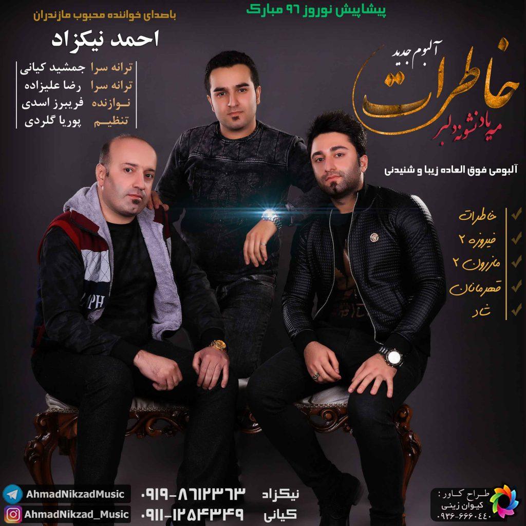 آلبوم خاطرات با صدای احمد نیکزاد