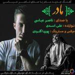 آهنگ مادر با صدای ناصر عباسی