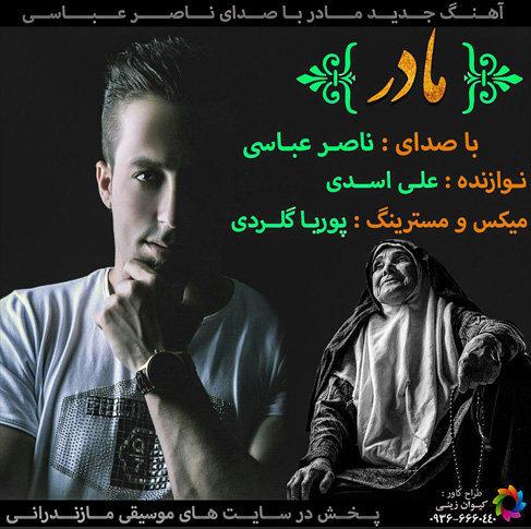 دانلود آهنگ مازندرانی مادر با صدای ناصر عباسی