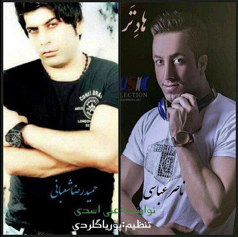 آهنگ محلی هادتر از ناصر عباسی و حمیدرضا شعبانی