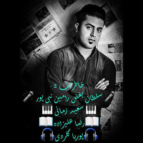 آهنگ مازندرانی خاطرات 2 با صدای رامین نبی پور