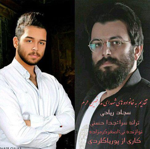 آهنگ مازندرانی مدافعان حرم با صدای سجاد ریاحی