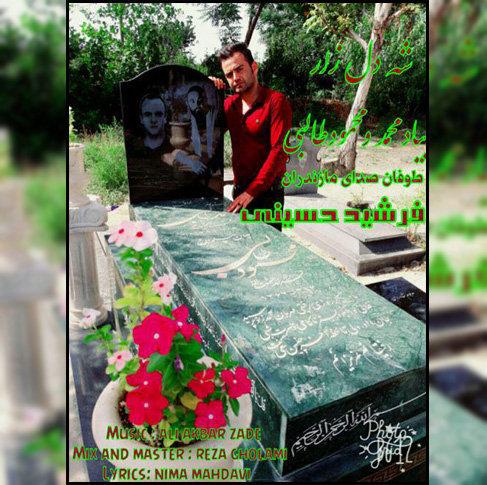 آهنگ مازندرانی شه دل زار با صدای فرشید حسینی
