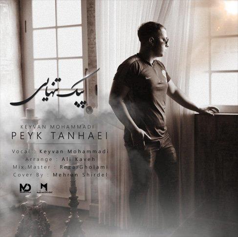 آهنگ مازندرانی پیک تنهایی با صدای کیوان محمدی