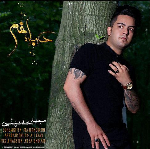 آهنگ مازندرانی دوباره غم با صدای مجید حسینی