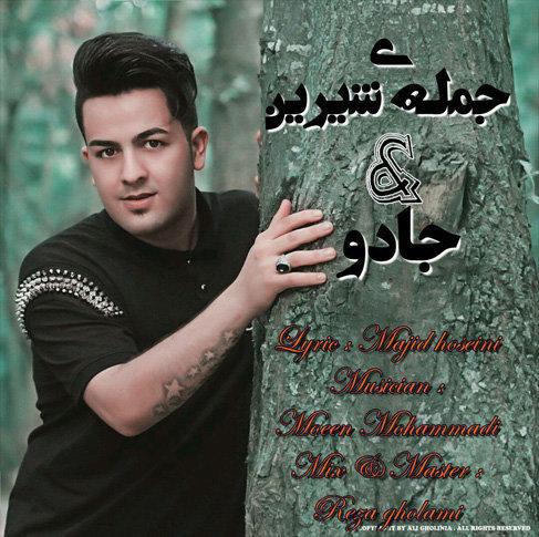 دانلود آهنگ مازندرانی جادو با صدای مجید حسینی