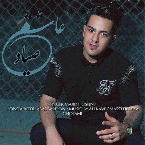 آهنگ مازندرانی صیاد عاشق با صدای مجید حسینی