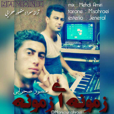 دانلود آهنگ مازندرانی زمونه با صدای منصور صحرایی