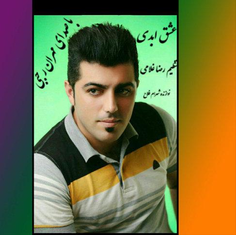 آهنگ مازندرانی عشق ابدی با صدای مهران رجبی