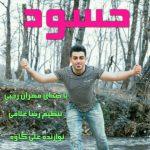 آهنگ حسود با صدای مهران رجبی