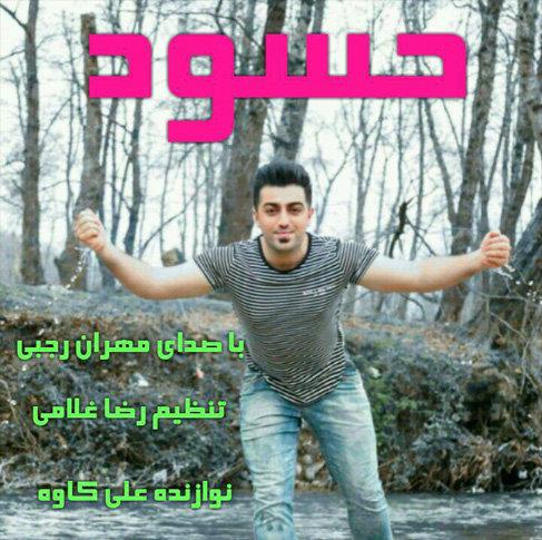 آهنگ مازندرانی حسود با صدای مهران رجبی