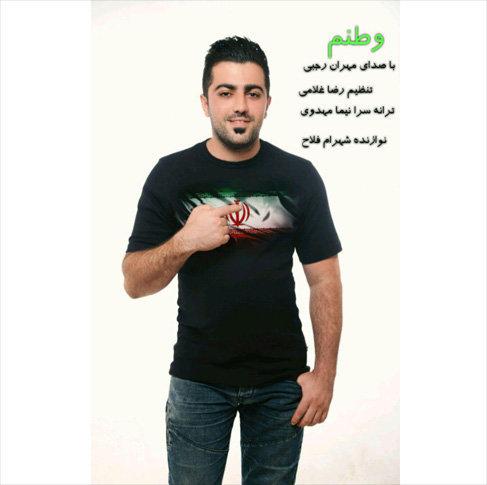 آهنگ مازندرانی وطنم با صدای مهران رجبی