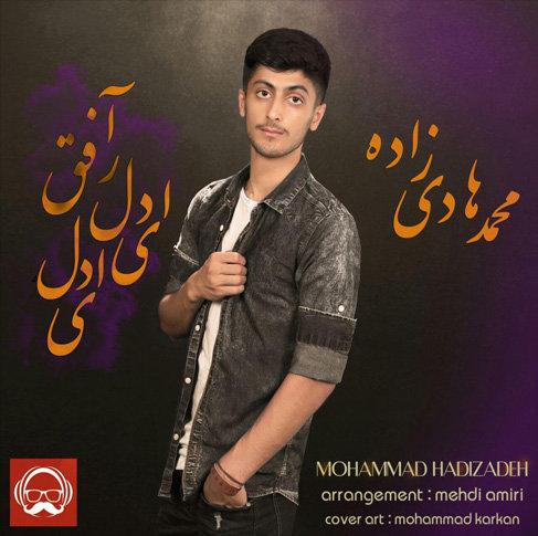 آهنگ مازندرانی آ رفق با صدای محمد هادی زاده
