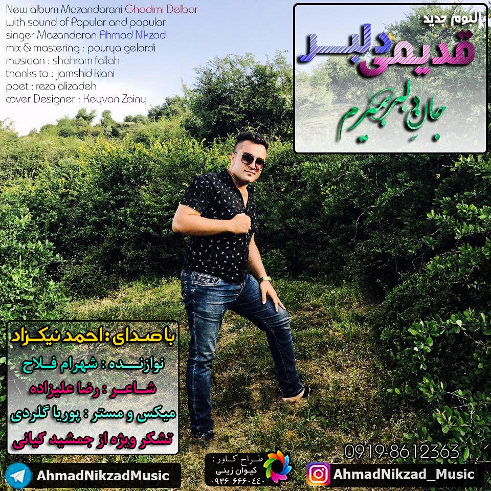 آلبوم قدیمی دلبر با صدای احمد نیکزاد