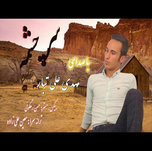 آهنگ مازندرانی سرچشمه با صدای مهدی علی تبار