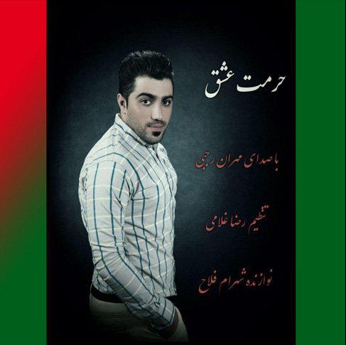 آهنگ مازندرانی حرمت عشق با صدای مهران رجبی