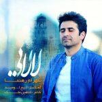 موزیک مداحی لالایی با صدای شهرام رهنما