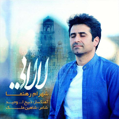 دانلود موزیک مداحی لالایی با صدای شهرام رهنما