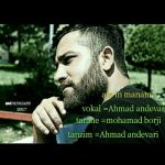 آهنگ اره این منم از احمد اندواری