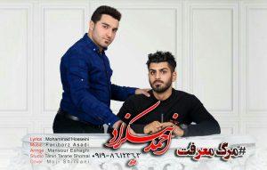دانلود آهنگ مازندرانی مرگ معرفت با صدای احمد نیکزاد