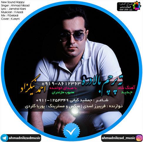 آهنگ مازندرانی ته پرچم بالا دره با صدای احمد نیکزاد