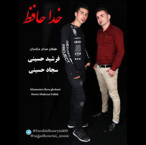 آهنگ خداحافظ از فرشید حسینی و سجاد حسینی