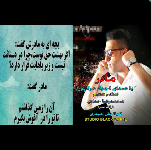 دانلود آهنگ مازندرانی مادر با صدای جواد مرادپور