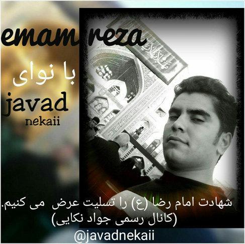 آهنگ جدید فارسی امام رضا با صدای جواد نکایی