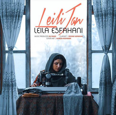 آهنگ مازندرانی لیلی جان با صدای لیلا اصفهانی