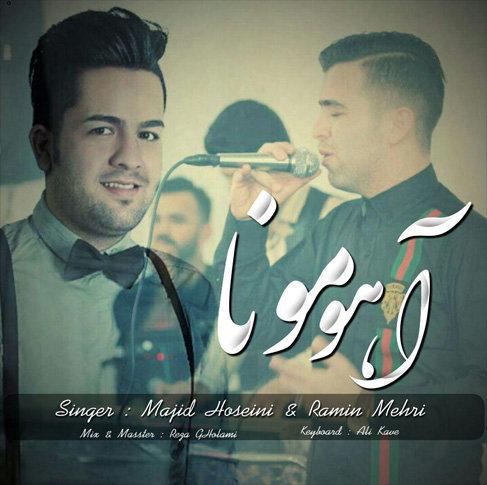 آهنگ جدید آهو مونا با صدای مجید حسینی و رامین مهری