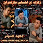 آهنگ پدر با صدای مجید حسینی