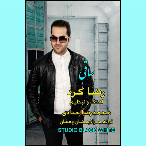 دانلود آهنگ جدید مازندرانی ساقی با صدای رضا کرد