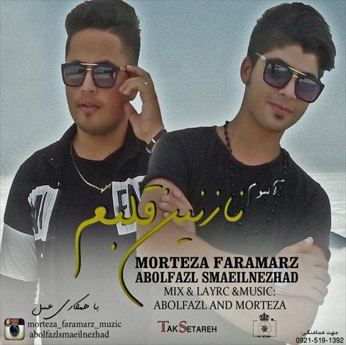 آلبوم نازنین قلبم از مرتضی فرامرز و ابوالفضل اسماعیل نژاد