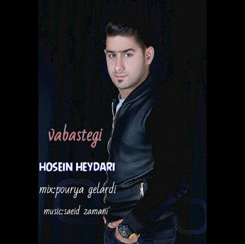 دانلود آهنگ مازندرانی خاطره با صدای حسین حیدری