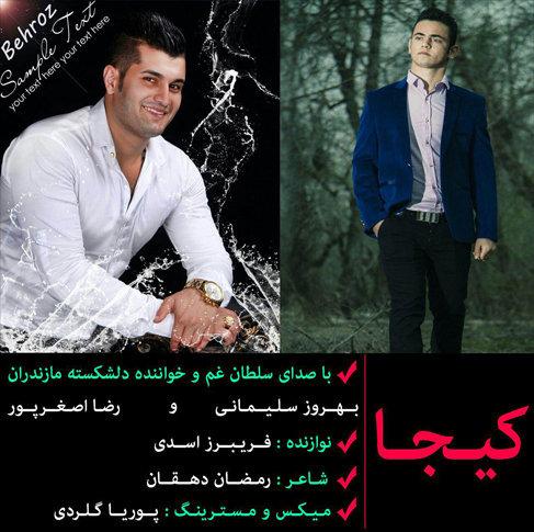 آهنگ مازندرانی کیجا از رضا اصغرپور و بهروز سلیمانی