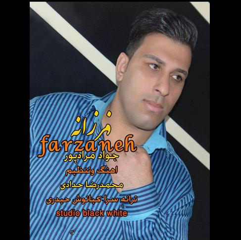 دانلود آهنگ مازندرانی فرزانه با صدای جواد مرادپور