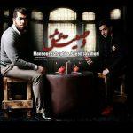 آهنگ وصیت عشق با صدای منصور اسحاقی