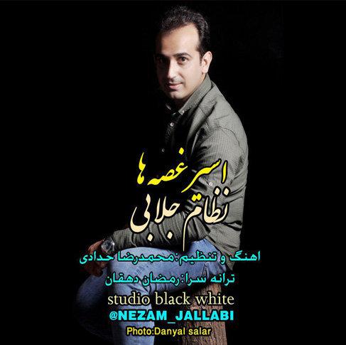 آهنگ جدید محلی اسیر غصه ها با صدای نظام جلابی