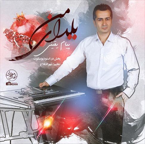 آهنگ جدید فارسی یلدا من با صدای پیام یقینی