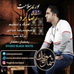 آهنگ بور به سلامت با صدای رضا کرد