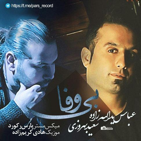 آهنگ شمالی بی وفا از سعید بهروزی و عباس یدالله زاده