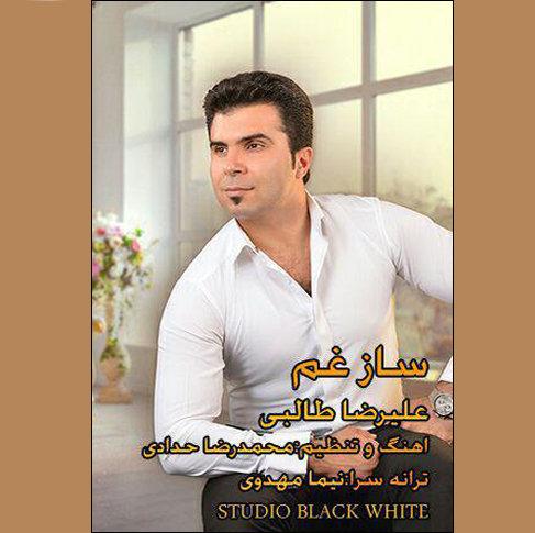 دانلود آهنگ مازندرانی ساز غم با صدای علیرضا طالبی