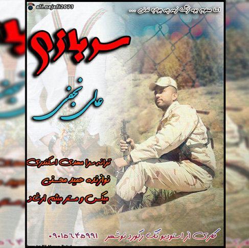 دانلود آهنگ مازندرانی سربازی با صدای علی نجفی
