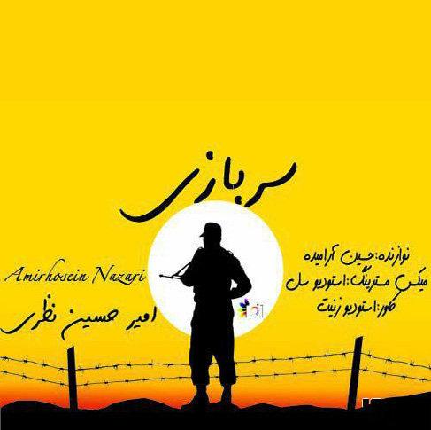 آهنگ مازندرانی سربازی با صدای امیرحسین نظری